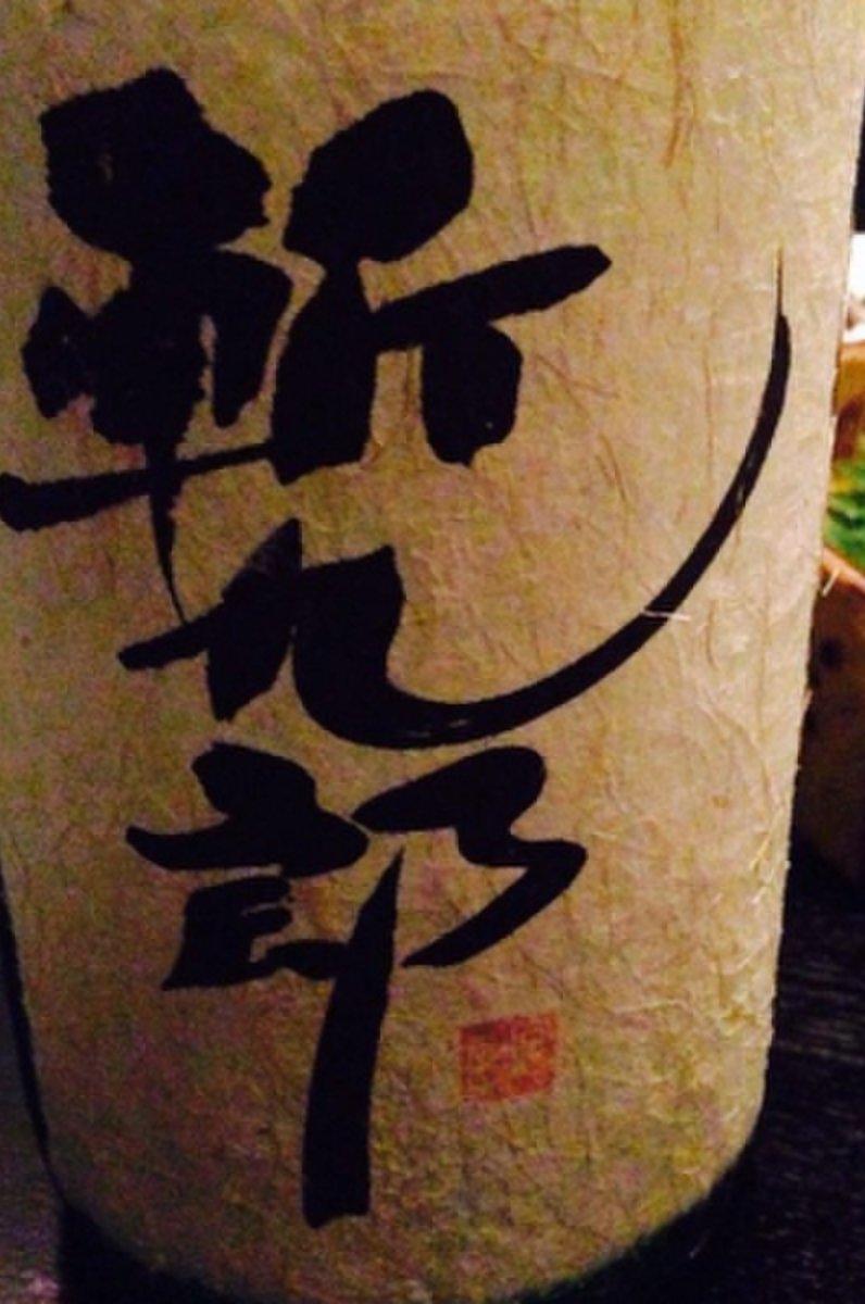 酢重ダイニング 六角 東京ミッドタウン店
