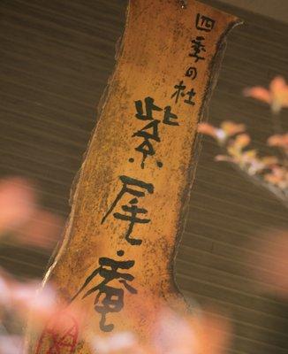 四季の杜 紫尾庵