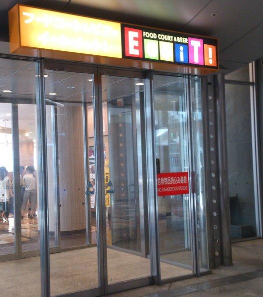 Eat it! 東京ビッグサイト店 (イートイット)