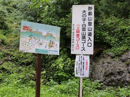 妙義神社社務所