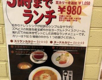 【福岡】天神&大名で本場の味が味わえる「不思議香菜ツナパパ+2」!味わい深い本格派スリランカカリー