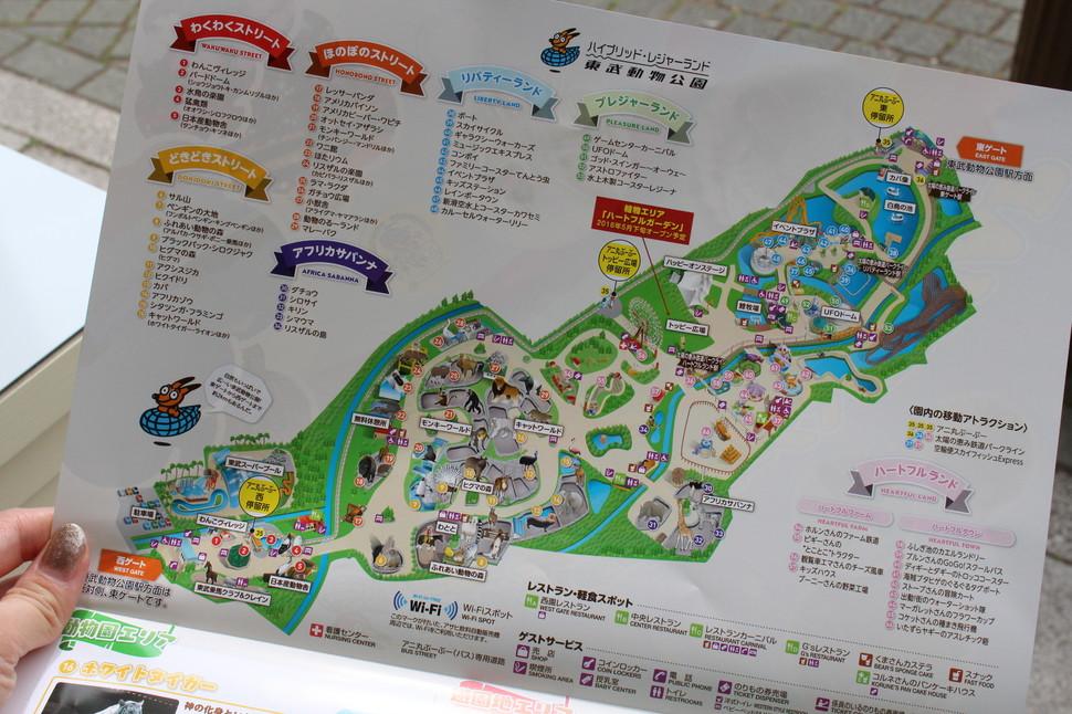 東武 動物 公園