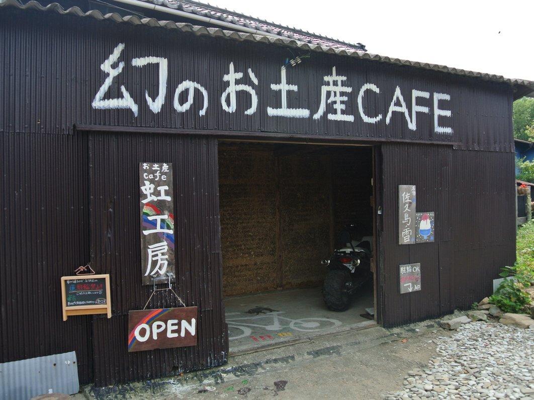 佐久島サクカフェ アオハナ
