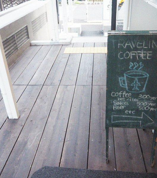 トラベリング コーヒー