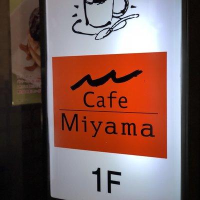 カフェミヤマ 目黒東口駅前店