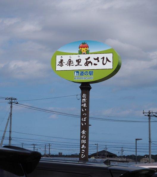 道の駅 季楽里 あさひ