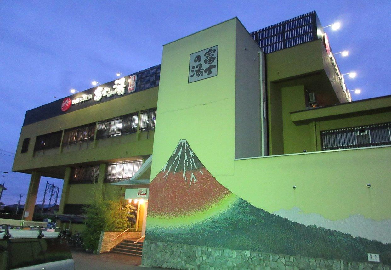 日帰り温泉 富士の湯