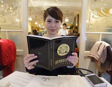 【マリアージュフレール・ルイ14世も愛した伝統紅茶】500種類以上の紅茶専門店でおいしいケーキなど