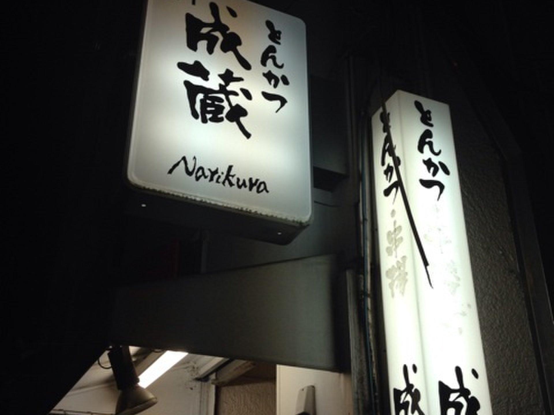 高田馬場のおすすめグルメ!話題の高級カツ屋【成蔵】に行ってみた