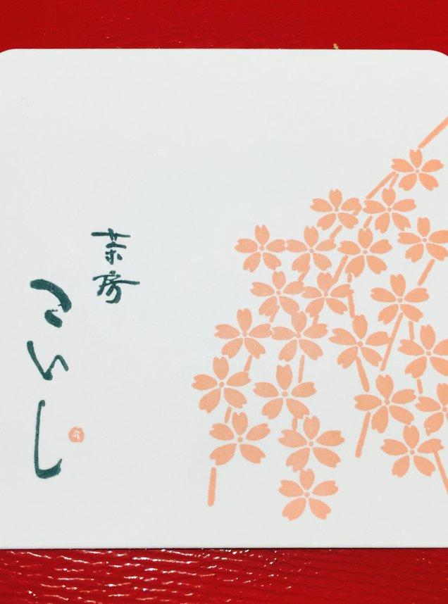 家傳京飴 祇園小石 祇園本店