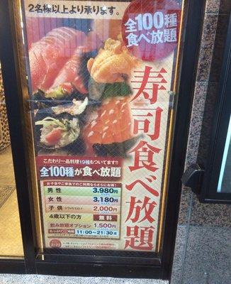 きづなすし 新宿歌舞伎町店