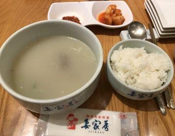 銀座で夕方でも食べられる千円以下のランチやセット☆お肉からスープ系まで!銀座ランチ
