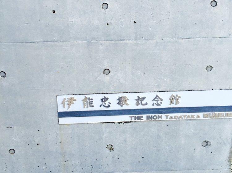 忠敬 記念 館 伊能