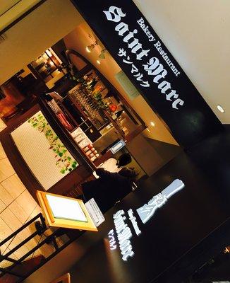 サンマルク 新宿西口ハルク店