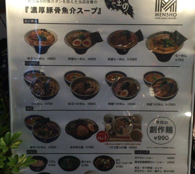 麺や 庄の