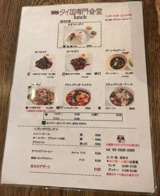 タイ国専門食堂