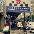 築地市場駅 (Tsukijishijō Sta.) (E18)