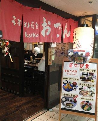 Kaiko 福ビル店