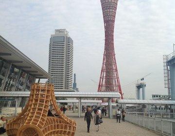 【いくぞ神戸!】神戸初心者なら絶対いかなきゃ!市内の有名デートスポットを巡る超安心王道デートプラン