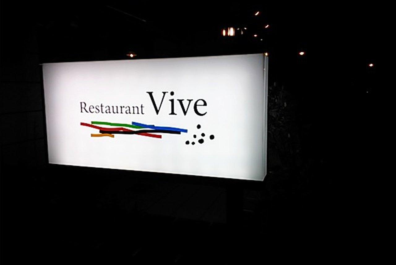 Restaurant Vive