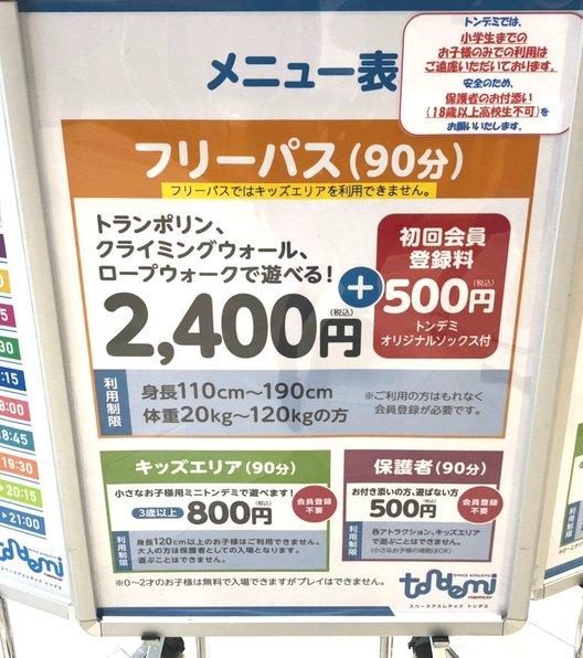 SPACE ATHLETIC TONDEMI 幕張新都心店(スペースアスレチック トンデミ)