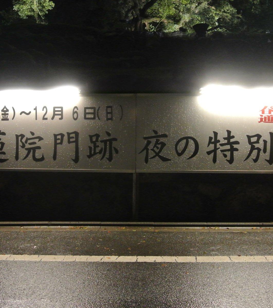 青蓮院門跡