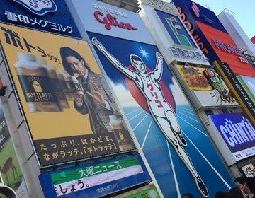 【大阪】道頓堀でTHE大阪グルメを食べ尽くそう!