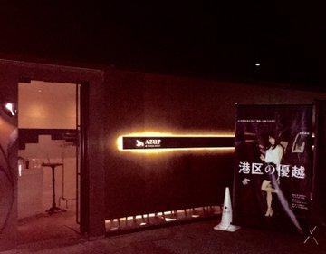 【東カレ】 港区おじさんファンミーティングオフ会