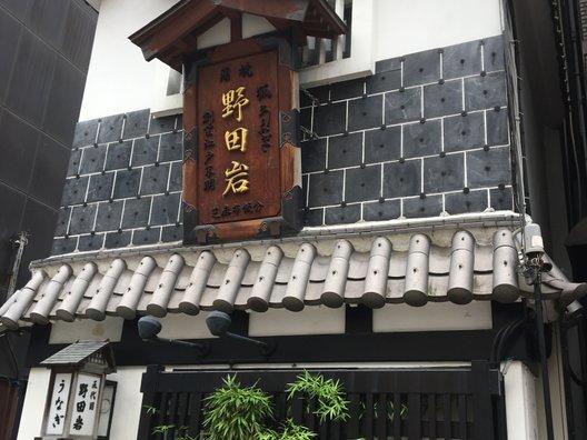 五代野田岩