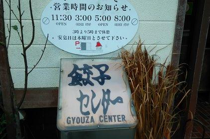 餃子センター
