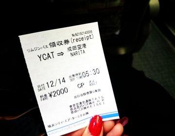 【横浜駅から成田空港へ】お得な安い行き方を教えます!リムジンバス利用。ユース&シニア割引2000円