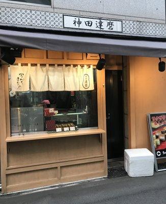 神田達磨 末広町店