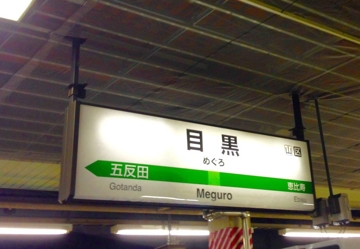 JR 目黒駅 (JR Meguro Sta.)