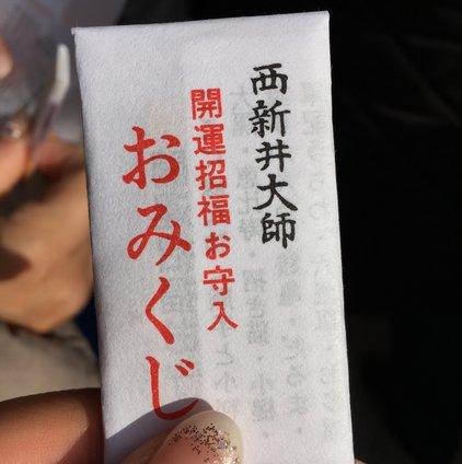 西新井大師(五智山遍照院總持寺)