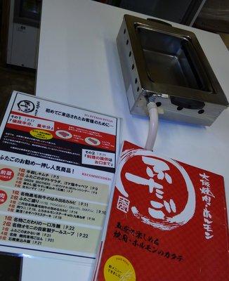 大阪焼肉・ホルモン ふたご 池袋店