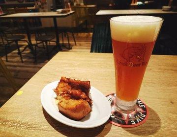 新宿駅近くに誕生した最旬スポット!レア~なクラフトビールが楽しめる「クラフトビールタップ」♪