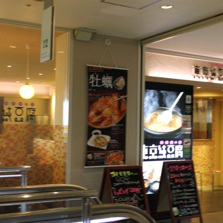東京純豆腐 天神IMS店