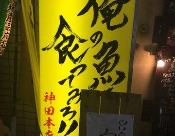【宴会・飲み会・デートにおすすめ!】神田で食らう鮮魚!俺の魚を食ってみろ!!神田本店