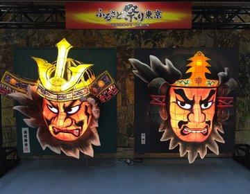 ふるさと祭り東京でお祭りエンジョイ!北海道から沖縄まで、有名ご当地グルメを食べ尽くそう!