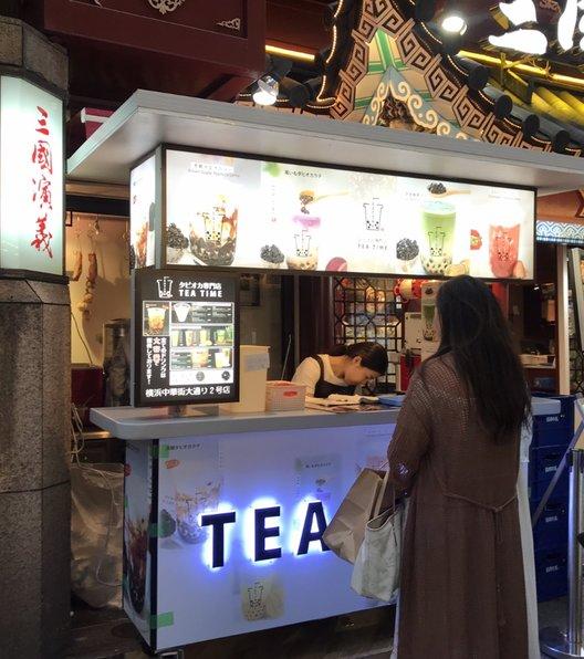 タピオカ専門店 TEA TIME 横浜中華街大通り2号店