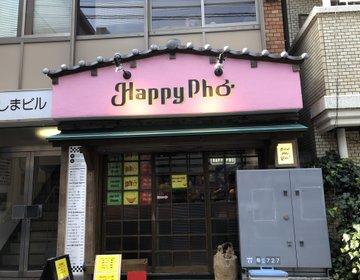 【西新宿】パクチー好き女子必見!!ラーメン屋が手がけるベトナム料理店でフォーを堪能!