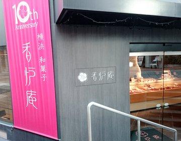 横浜お散歩デート!元町ストリートでショッピング☆ハッピーアワーも見逃せない!