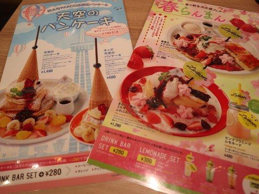 Butter錦糸町PARCO店