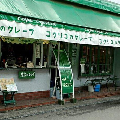 コクリコクレープ店