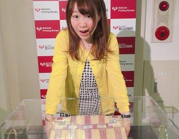 【王子】無料で1億円に触れるBIGチャンス⁉五感でお札の博物館を体験!