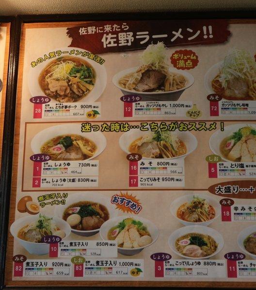 佐野サービスエリア(下り線)レストラン・スナックコーナー