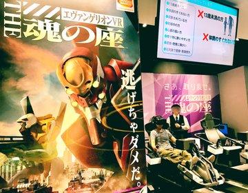 【新宿】VR ZONE SHINJUKUで人気アニメ・ゲームの世界をリアル体感!