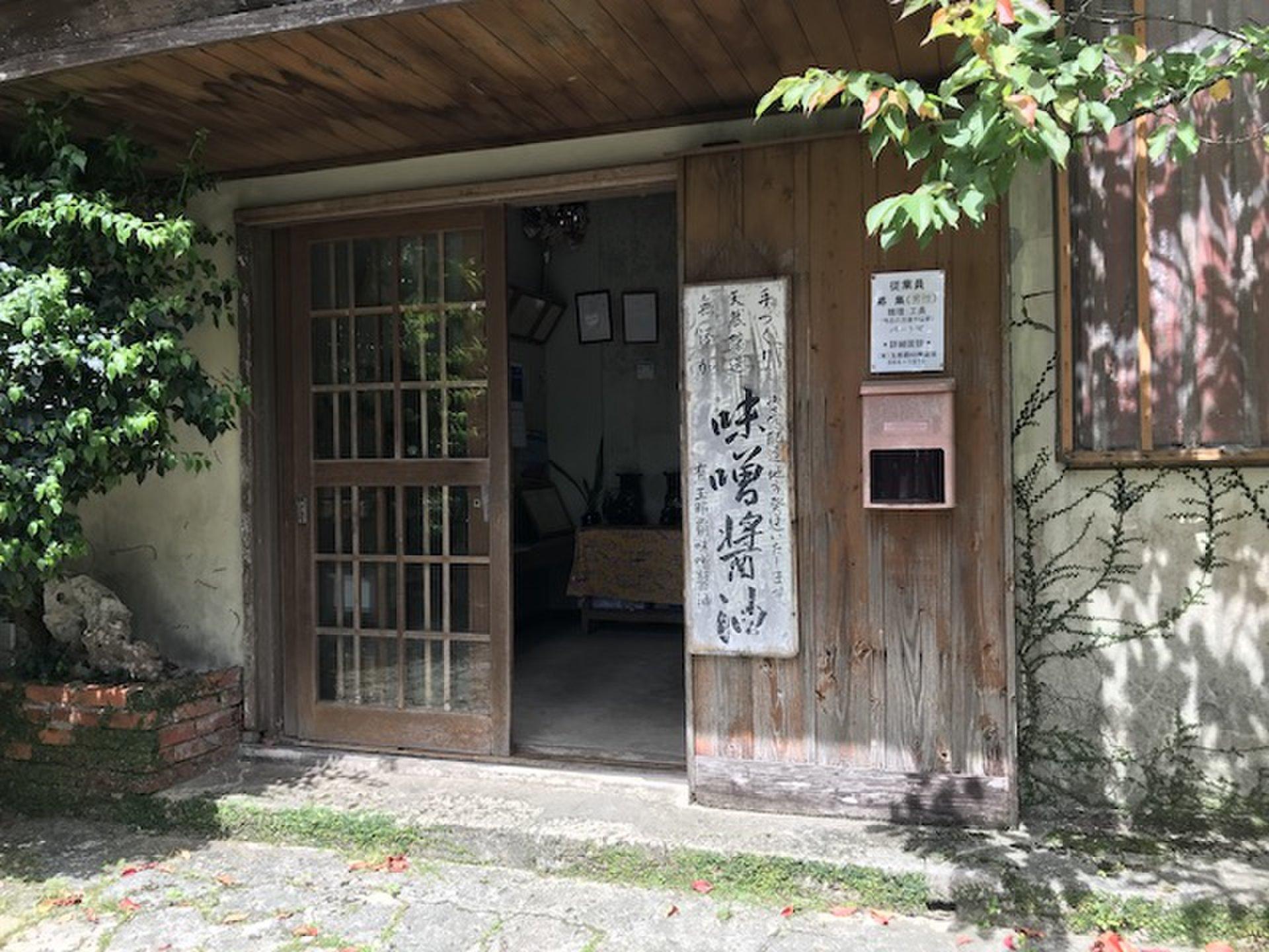 琉球王国時代から続く沖縄の味噌を味わってみよう