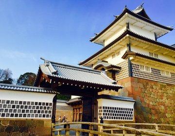 【加賀100万石の城下町巡り】加賀前田家の栄えた金沢市内歴史旅!