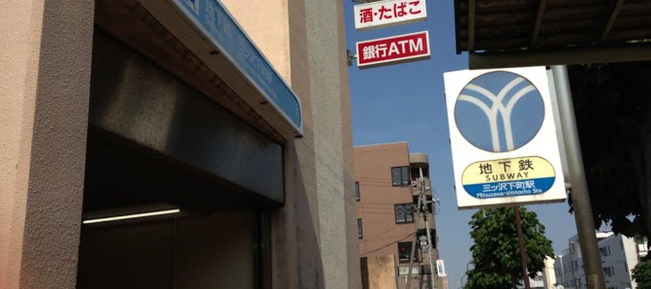 三ツ沢下町駅